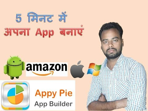 How to create an app for free without coding in just 5 minutes | App development ||Engineer Baba