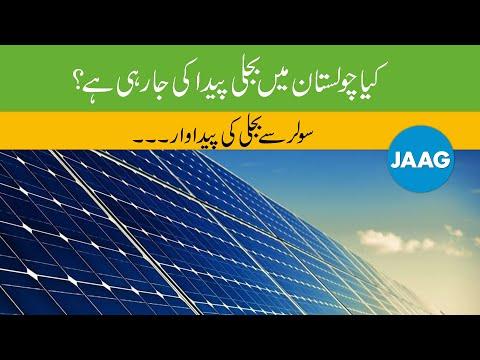 Documentary   Quaid-e-Azam Solar Park Bahawalpur   Energy Projects in Pakistan   Alag Expressions