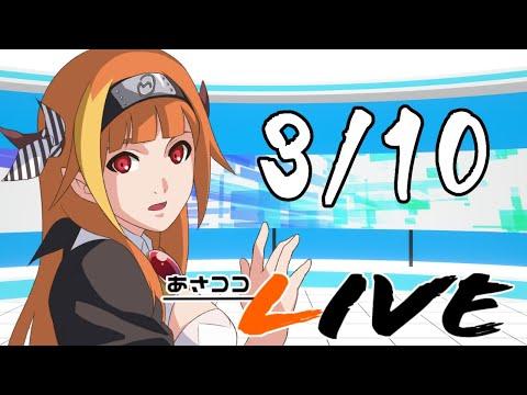 【#桐生ココ】あさココLIVEニュース!3月10日【#ココここ】