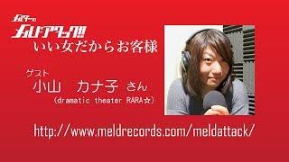 メルダーのメルドアタック!!2017年2月 工藤友美 動画 29