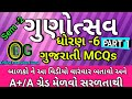 Gunotsav - 8 Model question paper || Std - 6 || Gunotsav 2018 || Gunotsav Model Paper std.6 Gujarati video