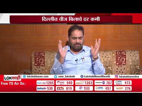 Statement Energy Minister Nitin Raut | दिल्लीत वीज बिलाचे दर कमी होऊ शकतात मग महाराष्ट्रात का नाही?