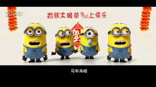 happy chinese new year from minions  小黄人拜年