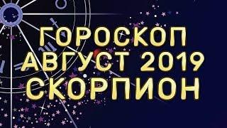 Гороскоп Скорпион Август 2019