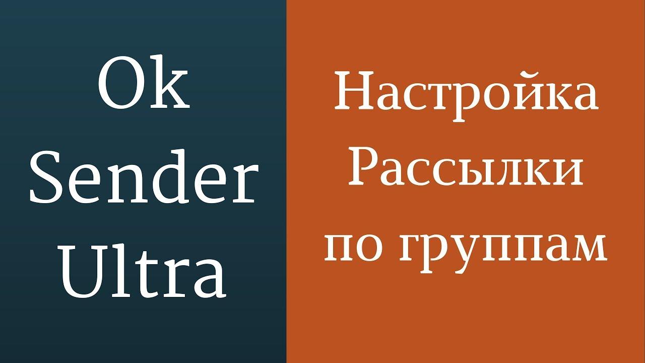 Как делать рассылку объявлений по группам в одноклассниках. Реклама ok.ru. Продвижение одноклассники