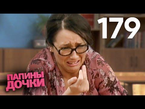 Папины дочки | Сезон 9 | Серия 179