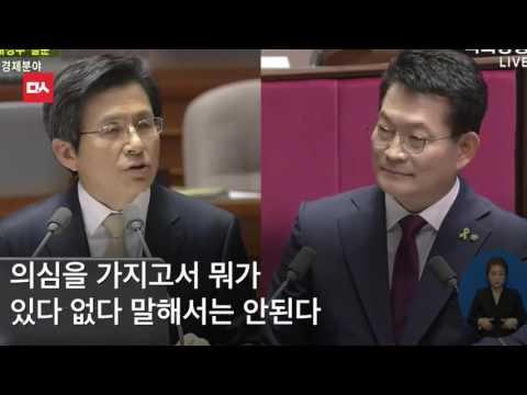 """송영길 """"기름장어 총리"""" 지적에 황교안 버럭 (최순실 의혹)"""