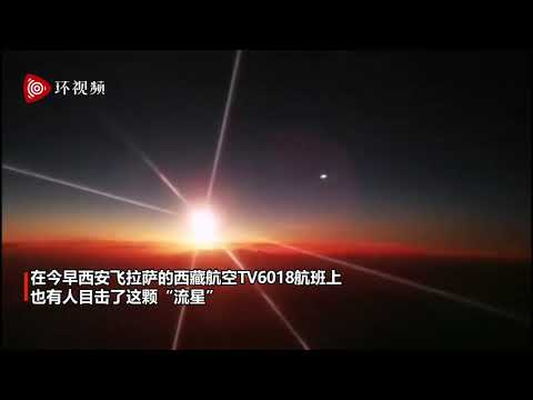 巨大火球降落青海 10秒闪炸地表 大地震动