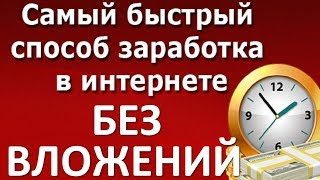ЛУЧШИЙ БУКС ДЛЯ ЗАРАБОТКА В ЕВРО. Лёгкий заработок на кликах!