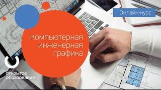 Компьютерная инженерная графика / Университет ИТМО