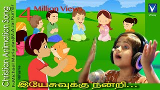 Tamil Christian Song for Kids |இயேசுவுக்கு நன்றி  ...|  Rihana | M.A.Jai Kumar |Fr.Michael Maria das