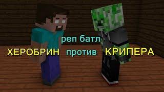реп батл Крипер против Херобрина