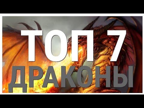 ТОП 7 ЛУЧШИХ ФИЛЬМОВ ПРО ДРАКОНОВ