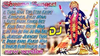 new-shyama-sangeet-dj-nonstop-2019-kali-puja-new-shyama-sangeet-dj-song-audio-jukebox