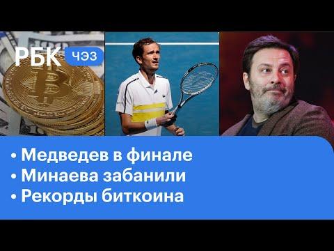 Медведев проиграл в финале Australian Open. Сергея Минаева забанили в Clubhouse. Рекорды биткоина