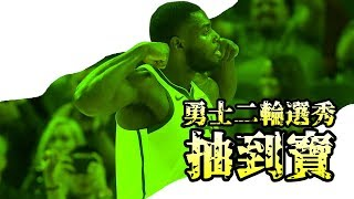 【NBA】勇士秘密武器!Eric Paschall!