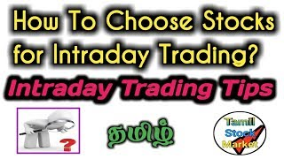 How to Choose Stocks for Intraday Trading | Intraday Trading Tips in Share Market |  Stock Market