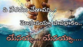 Telugu Jesus whatsapp status, ringtones