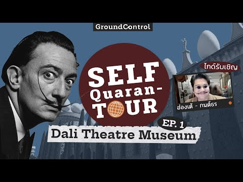 (SS1) Self-Quarantour EP.1 Dali Theatre Museum - ผลงานศิลปะ surreal ที่ยิ่งใหญ่ที่สุดในโลก