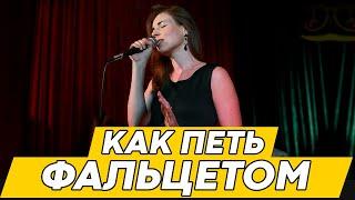 Как петь фальцетом | Фальцет / субтон / звук с воздухом | Уроки вокала онлайн.