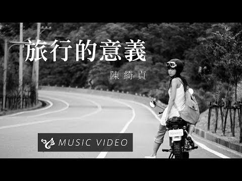 陳綺貞 Cheer Chen 【 旅行的意義 Travel is Meaningful 】 Official Music Video (官方HD高清版)