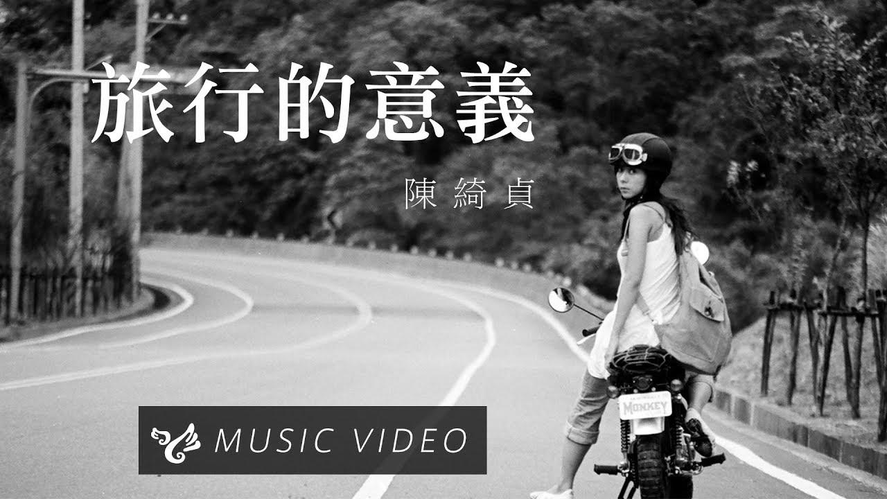陳綺貞 Cheer Chen 【 旅行的意義 Travel is Meaningful 】 Official Music Video (官方HD高清版) #1