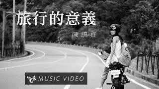 陳綺貞 Cheer Chen 【 旅行的意義 Travel is Meaningful 】 Official Music Video (官方HD高清版)