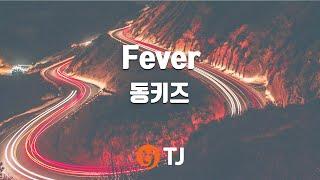 [TJ노래방] Fever - 동키즈 / TJ Karaoke