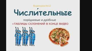 Урок 12. Порядковые и дробные числительные (РКИ).Russian ordinal and fractional numerals