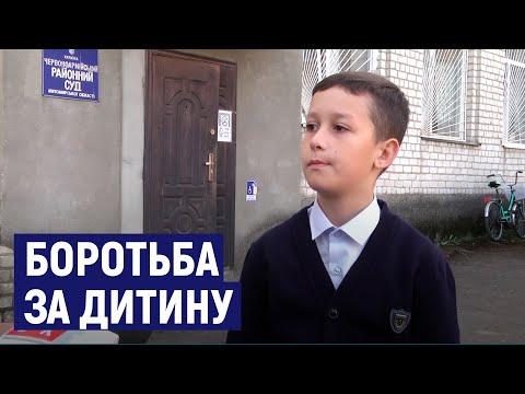 Суспільне Житомир: На Житомирщині батько, що через суд намагався поновити права на дитину, відмовився від свого позову