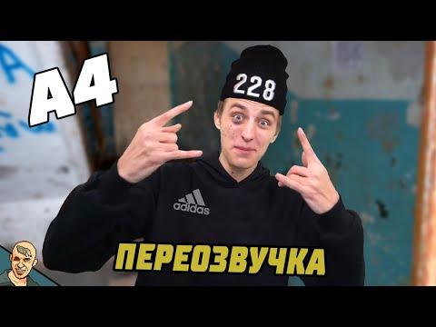 ВЛАД А4 АНТИ-ВЕРСИЯ (ПЕРЕОЗВУЧКА)