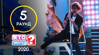 Владимир Дантес танцует стриптиз Хто зверху 2020 Выпуск 8 Раунд 5