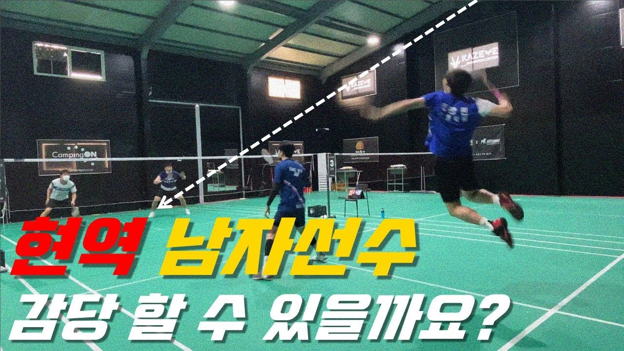 배드민턴 현역 실업팀 선수들은 어떤 움직임을 보일까?? 한판승부!!!!!