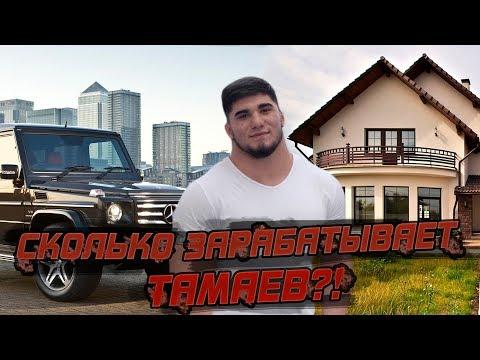 Жизнь Тамаева! Сколько зарабатывает блогер?!