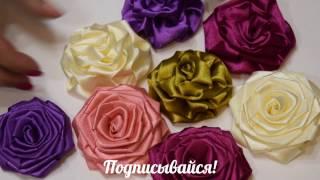 Как сделать розу из атласных лент,2 способа.Мастер класс шьем розу.