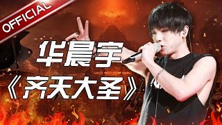 "[Single Song] ""Great Sage Equal to Heaven"" Hua Chenyu 