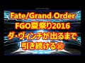 【Fate/Grand Order】FGO夏祭り2016 聖晶石召喚 10連⑩☆ダ・ヴィンチちゃんが出るまで引き続ける☆