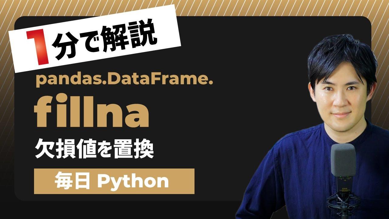 【毎日Python】Pythonでデータフレームの欠損値を置換する方法 fillna