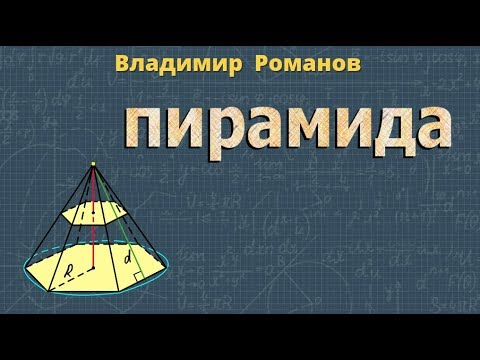 ПИРАМИДА Атанасян 242 248 правильная пирамида
