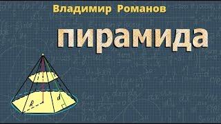 стереометрия ПИРАМИДА Атанасян 242 248
