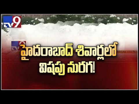 poisonous-chemical-foam-spews-from-drain-at-kukatpally-allwyn-colony-tv9