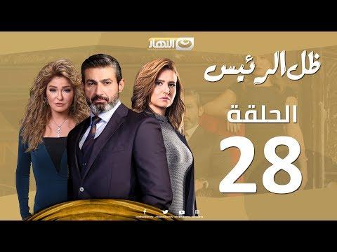 Episode 28 - Zel Al Ra'es series  | مسلسل ظل الرئيس الحلقة 28 الثامنة و العشرون