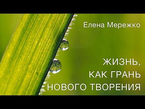 Жизнь, как грань Нового Творения (Елена Мережко)