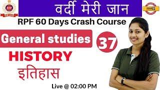 Class 37 || # RPF | वर्दी मेरी जान | General Studies | by Sonam ma'...