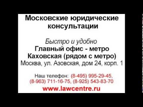адвокат метро каховская