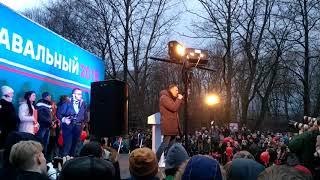 Навальный в Южном парке.  Калининград  10 декабря 2017 года.
