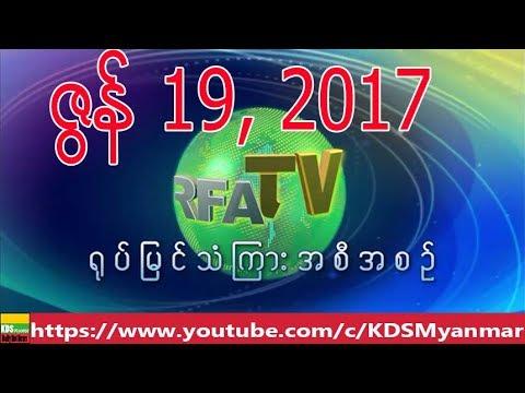 RFA Burmese TV News, June 19, 2017
