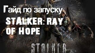 Руководство запуска [Stalker: Ray Of Hope] [Coop Mod] [Уже не работает](, 2014-12-22T15:10:42.000Z)