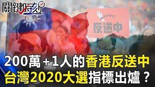 「退一步 無死所」200萬+1人的香港反送中 台灣2020大選指標出爐!?關鍵時刻20190617-4 黃世聰 馬西屏 張平 林裕紘