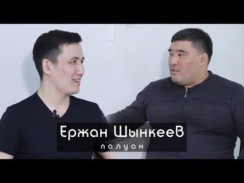ALASH Life - Ержан Шынкеев, отбасы, алға қойған мақсаттары жайлы